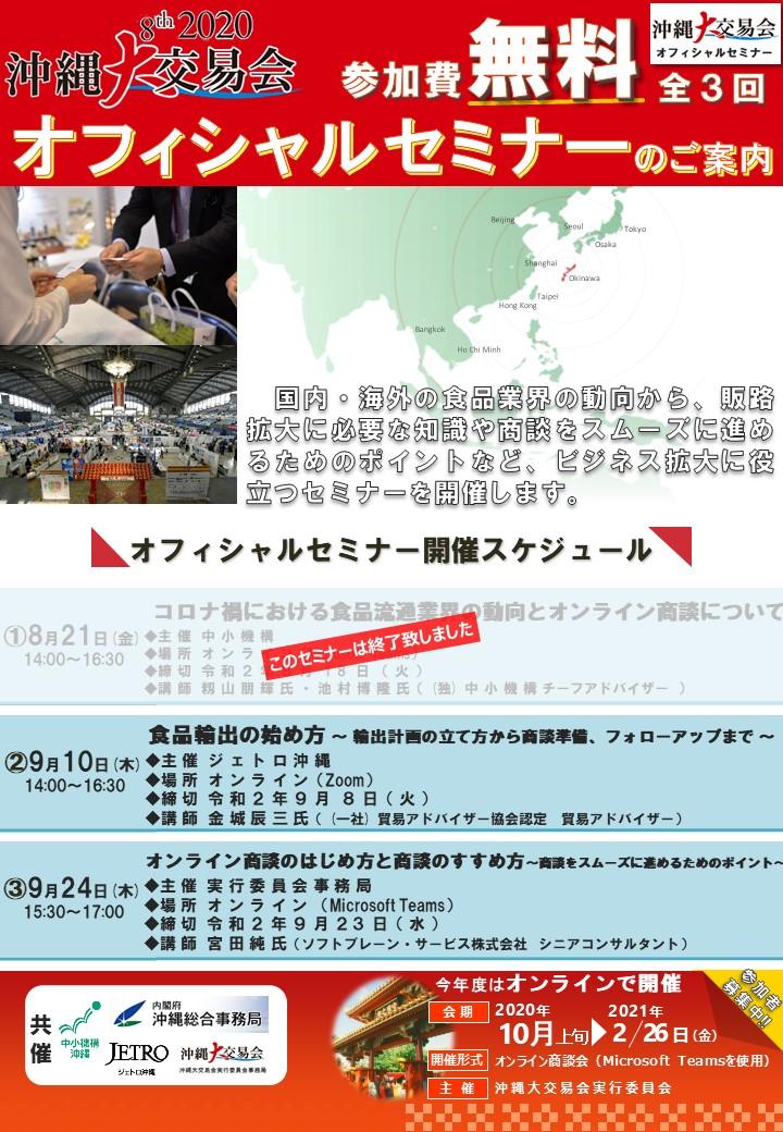 「8th沖縄大交易会2020」オフィシャルセミナーオンライン版の開催のお知らせ