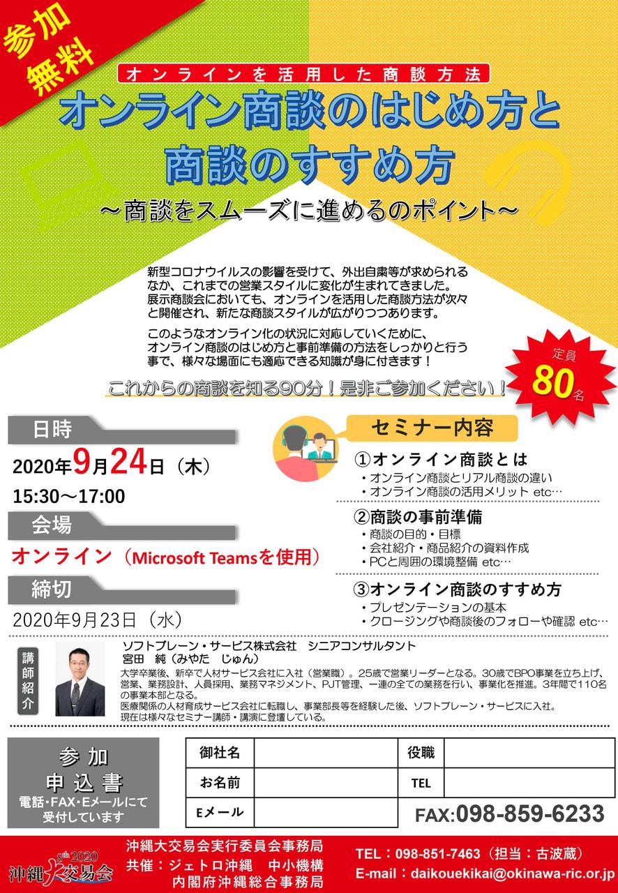 【9月24日無料開催】沖縄大交易会オフィシャルセミナー「オンライン商談のはじめ方と商談のすすめ方」のご案内