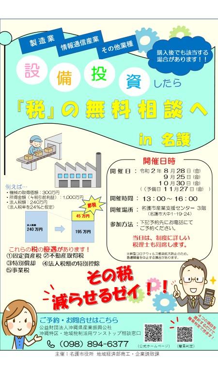 令和2年度の出張相談窓口を沖縄市・名護市・うるま市で開設しております!