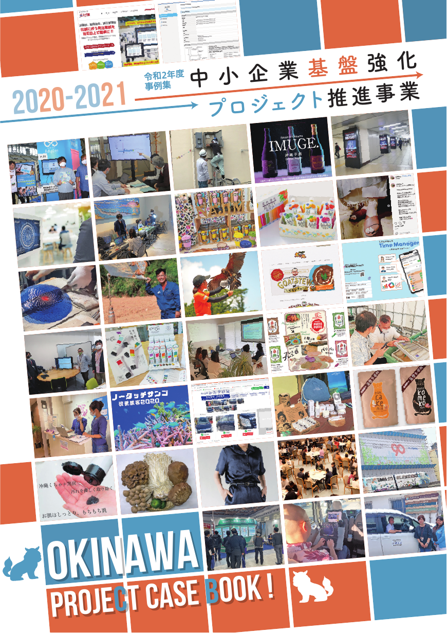 令和2年度中小企業基盤強化プロジェクト推進事業事例集を発刊いたしました!