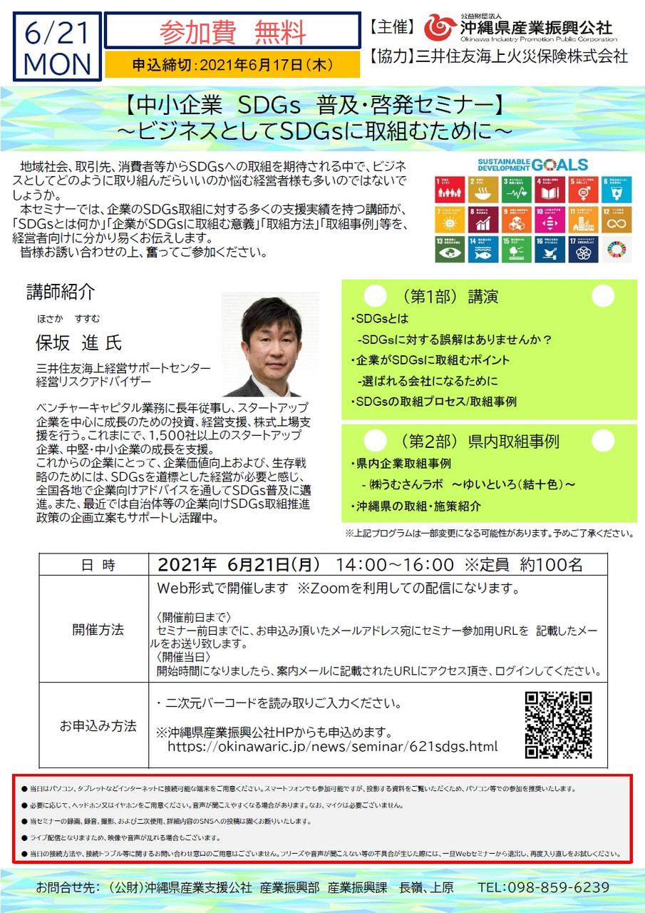【6月21日開催】「中小企業SDGs普及・啓発セミナー 」~ビジネスとしてSDGsに取組むために~