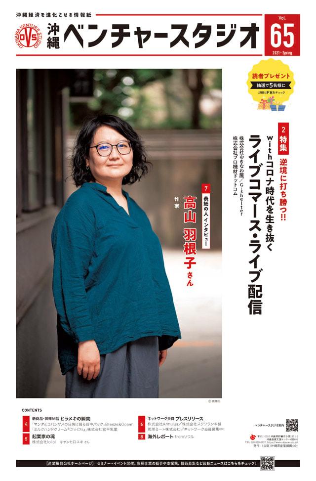 【最新(春)号発行】ビジネス情報誌 沖縄ベンチャースタジオ