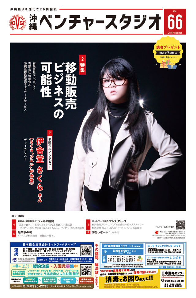 ■ビジネス情報紙「沖縄ベンチャースタジオ」最新号発行!