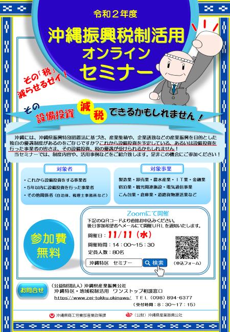 沖縄振興税制活用オンラインセミナー開催します!