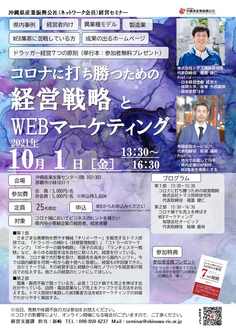 【10月1日開催】コロナに打ち勝つための「経営戦略とWEB マーケティング」セミナー