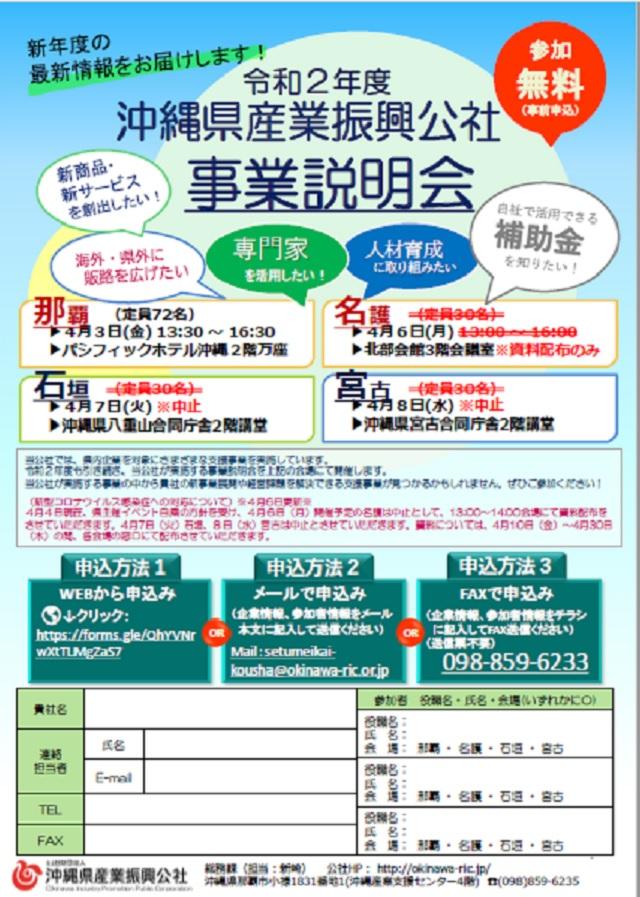 【4月開催】令和2年度 沖縄県産業振興公社事業説明会 ※4/6更新