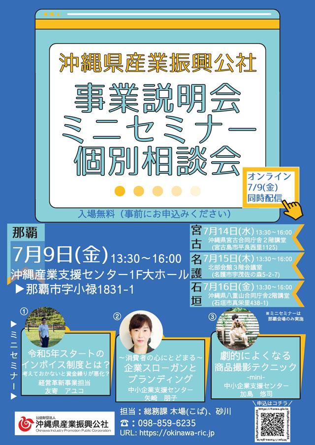 【7月開催】令和3年度 沖縄県産業振興公社事業説明会