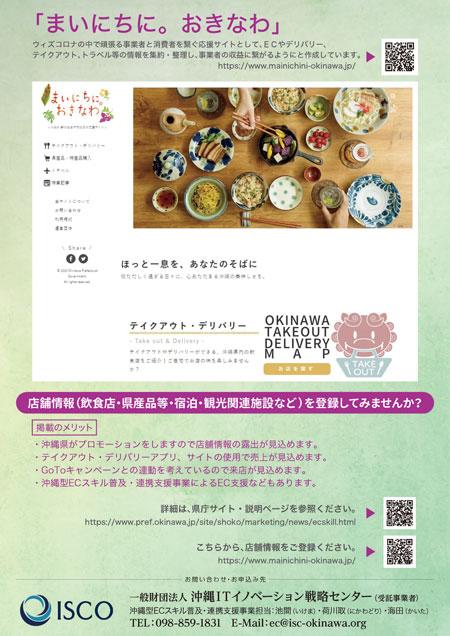 沖縄県新型コロナ対策緊急応援サイト「まいにちに。おきなわ」のお知らせ