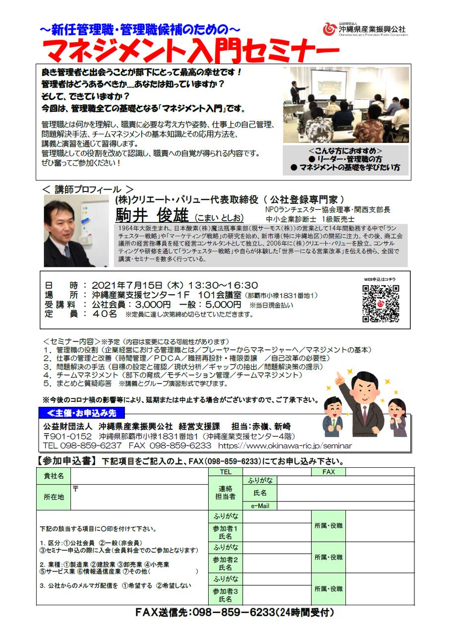 【7月15日開催】新任管理職・管理職候補のための  マネジメント入門セミナー