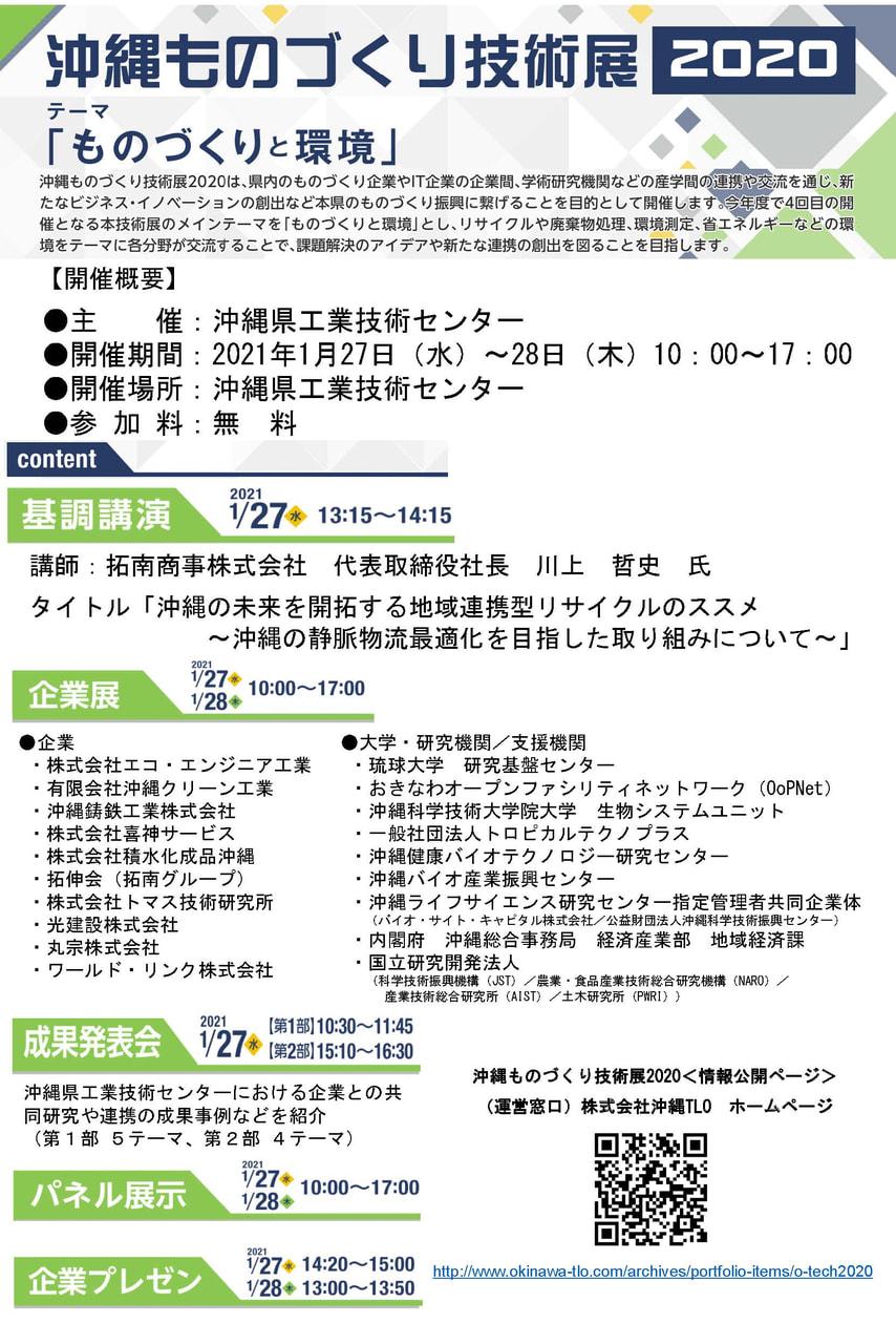 沖縄ものづくり技術展2020開催のお知らせ
