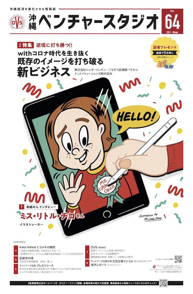 【最新(冬)号発行】ビジネス情報誌 沖縄ベンチャースタジオ