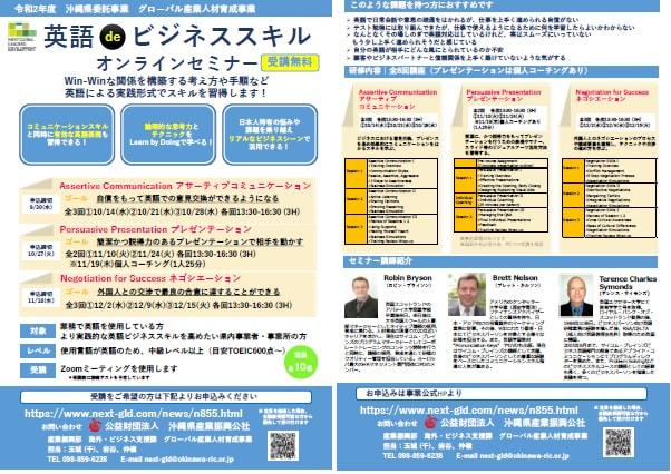 【10月より無料開講】 英語deビジネススキル(全8回)オンラインセミナー 受講生募集