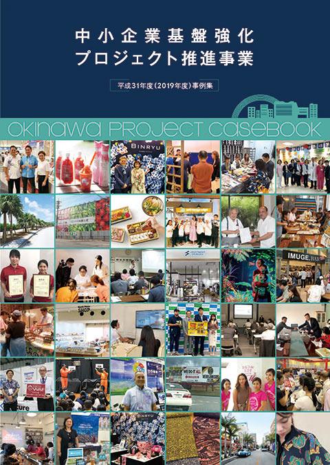 平成31年度中小企業基盤強化プロジェクト推進事業事例集を発刊いたしました
