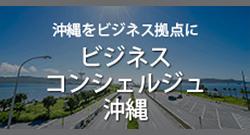 ビジネスコンシェルジュ沖縄