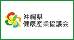 沖縄県健康産業協議会