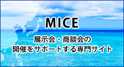 沖縄県のMICE(展示会・商談会)開催をサポートする専門サイト MICE Islands Okinawa