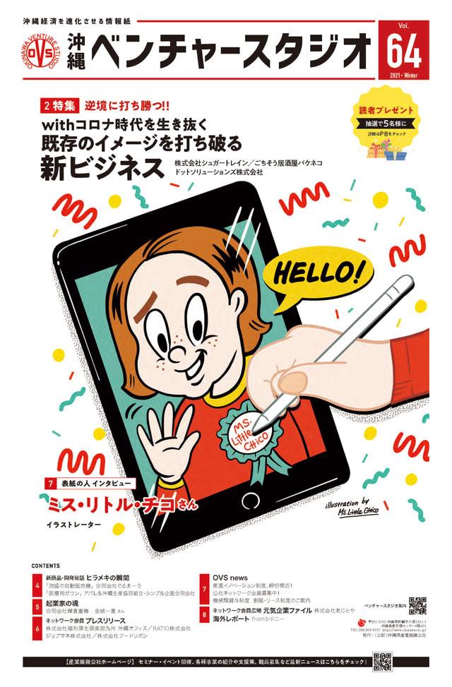 沖縄ベンチャースタジオタブロイド版64号