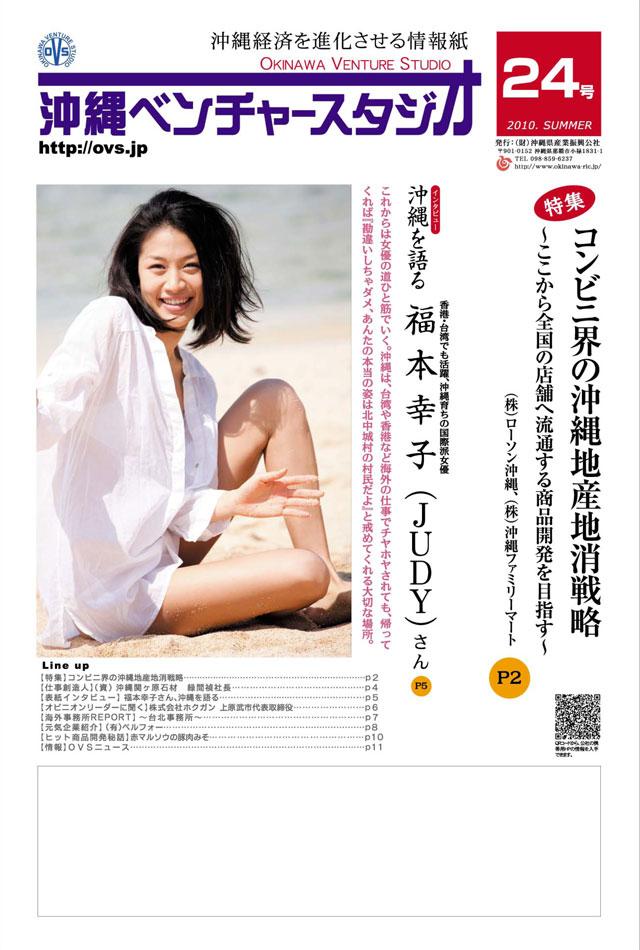 沖縄ベンチャースタジオタブロイド版24号