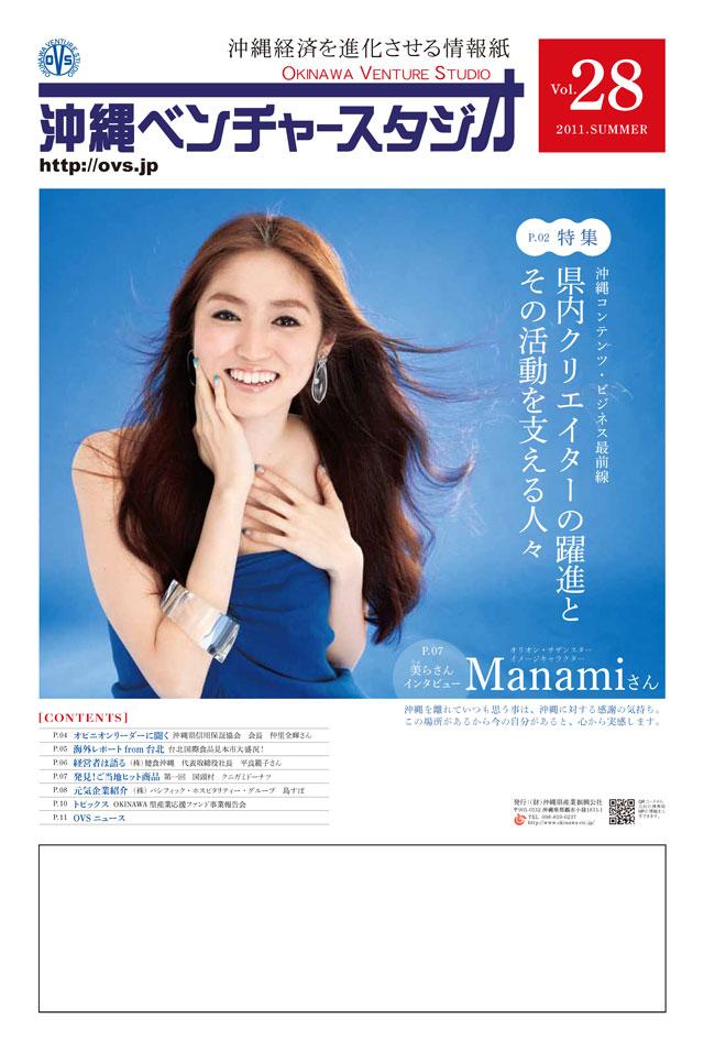 沖縄ベンチャースタジオタブロイド版28号