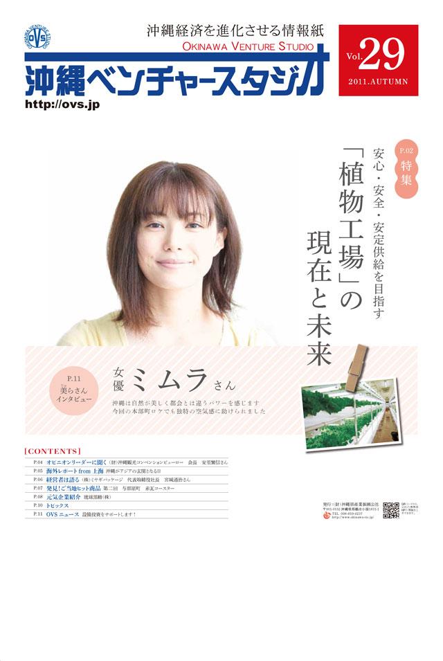 沖縄ベンチャースタジオタブロイド版29号