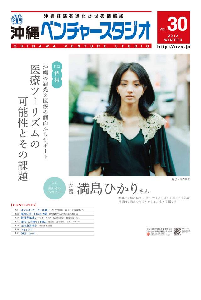 沖縄ベンチャースタジオタブロイド版30号