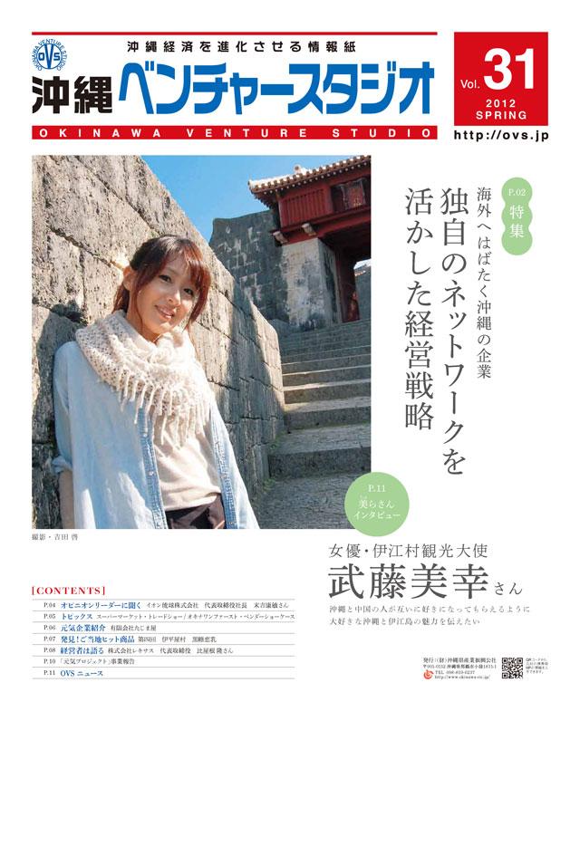沖縄ベンチャースタジオタブロイド版31号