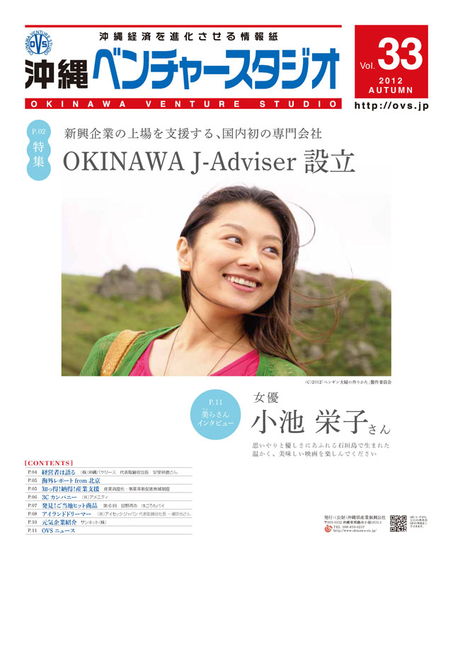 沖縄ベンチャースタジオタブロイド版33号