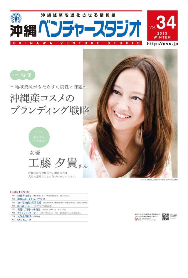 沖縄ベンチャースタジオタブロイド版34号