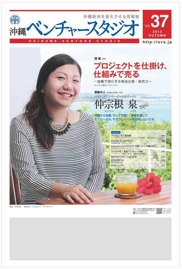 沖縄ベンチャースタジオタブロイド版37号