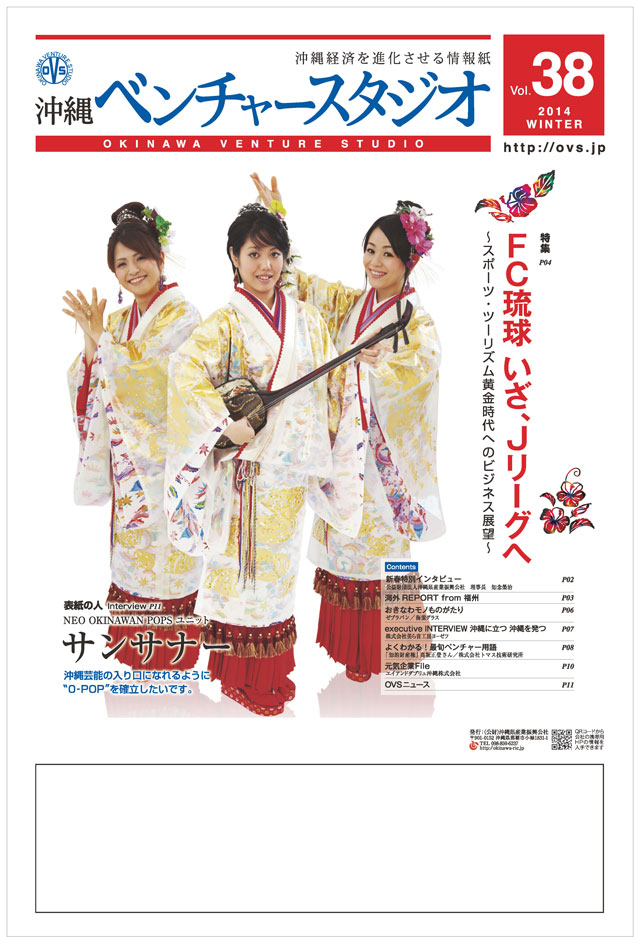 沖縄ベンチャースタジオタブロイド版38号