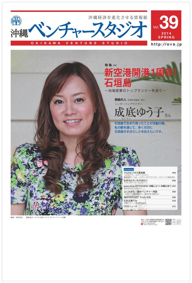 沖縄ベンチャースタジオタブロイド版39号