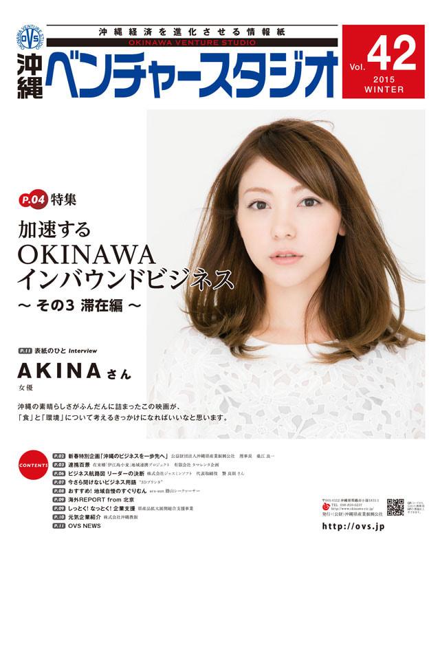 沖縄ベンチャースタジオタブロイド版42号
