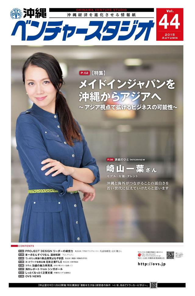 沖縄ベンチャースタジオタブロイド版44号