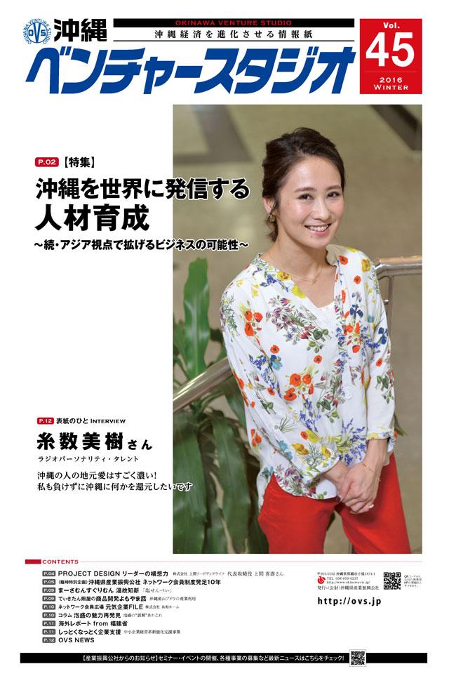 沖縄ベンチャースタジオタブロイド版45号