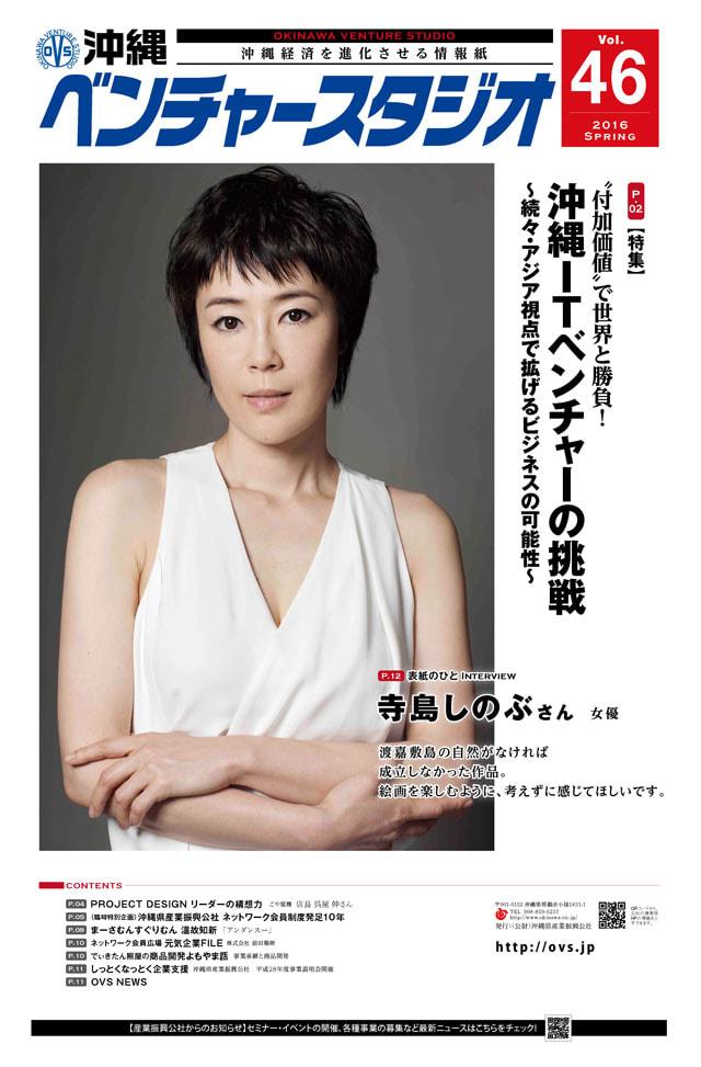 沖縄ベンチャースタジオタブロイド版46号