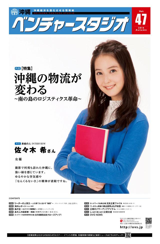 沖縄ベンチャースタジオタブロイド版47号
