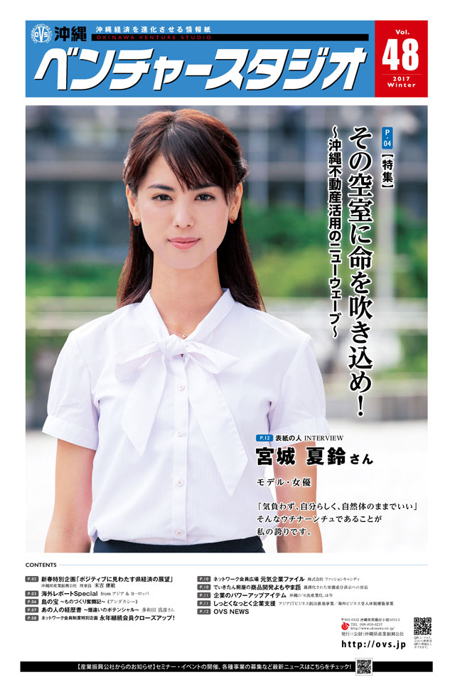 沖縄ベンチャースタジオタブロイド版48号