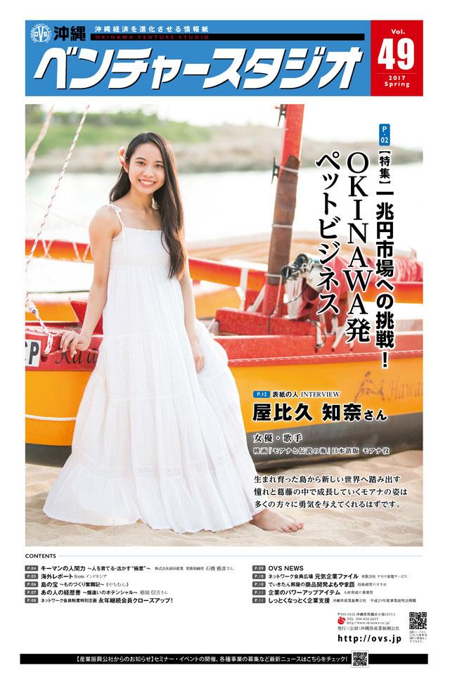 沖縄ベンチャースタジオタブロイド版49号