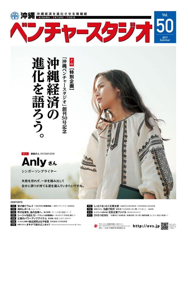 沖縄ベンチャースタジオタブロイド版50号