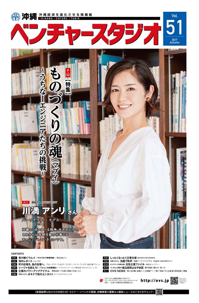 沖縄ベンチャースタジオタブロイド版51号
