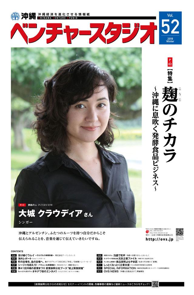 沖縄ベンチャースタジオタブロイド版52号