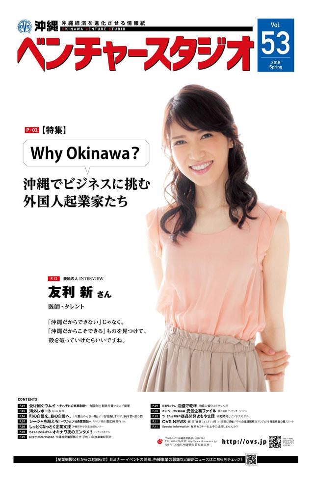 沖縄ベンチャースタジオタブロイド版53号