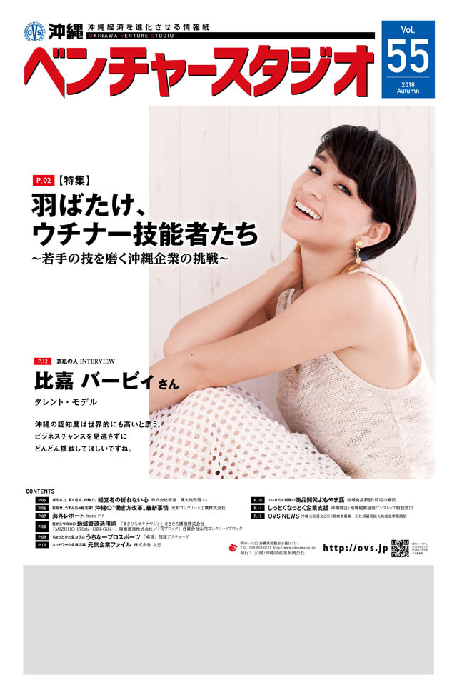 沖縄ベンチャースタジオタブロイド版55号