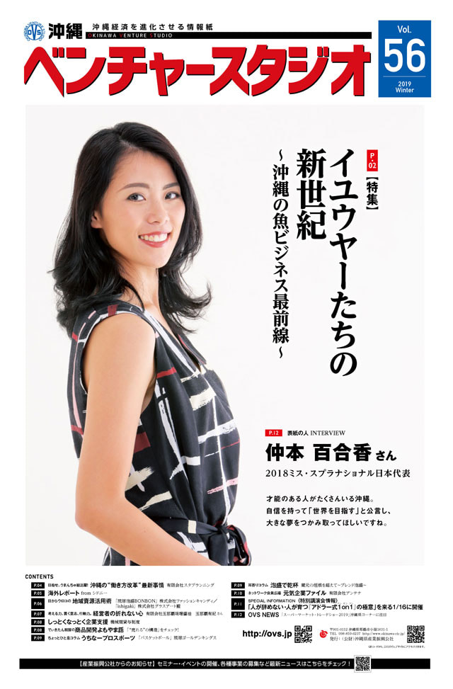 沖縄ベンチャースタジオタブロイド版56号