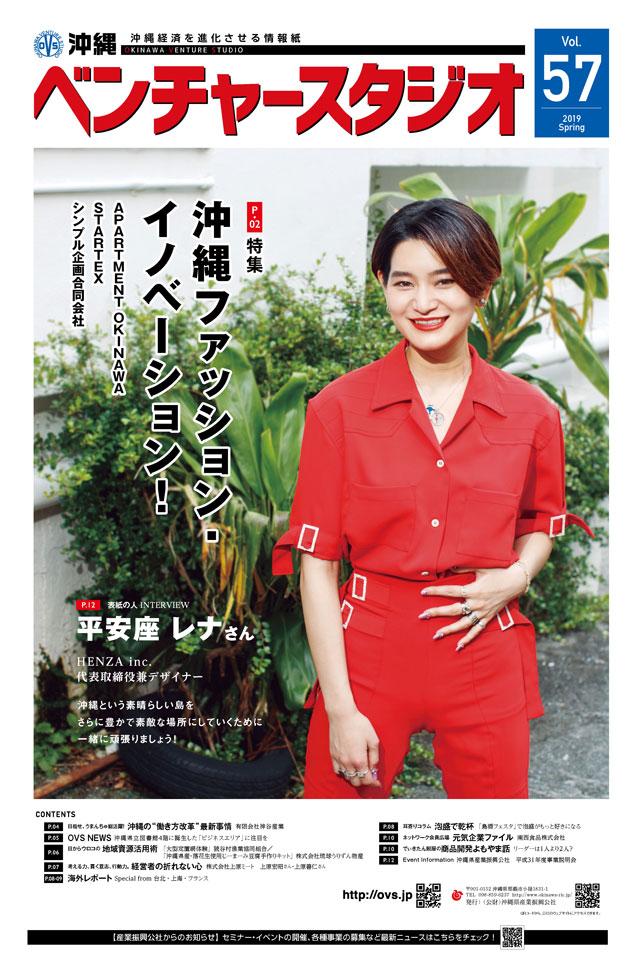 沖縄ベンチャースタジオタブロイド版57号