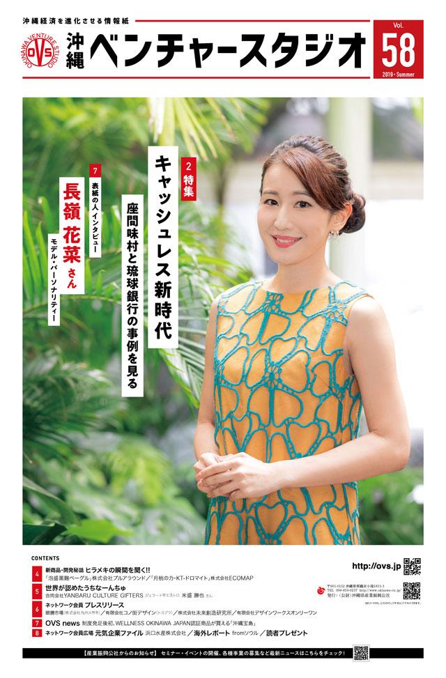 沖縄ベンチャースタジオタブロイド版58号