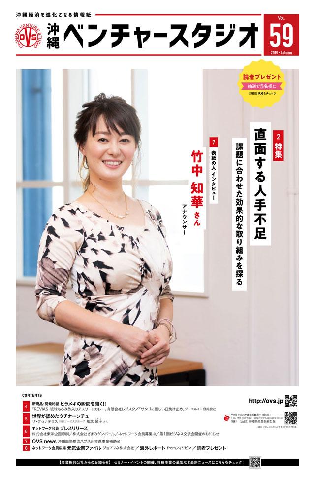 沖縄ベンチャースタジオタブロイド版59号
