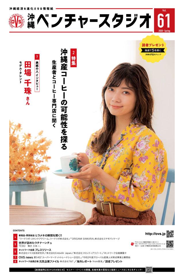 沖縄ベンチャースタジオタブロイド版61号