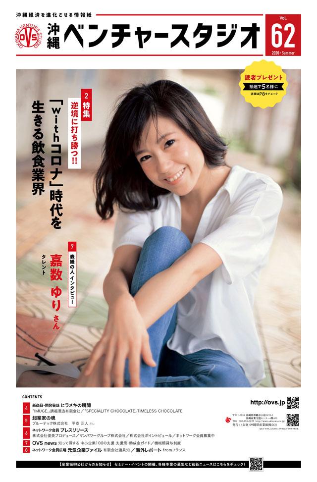 沖縄ベンチャースタジオタブロイド版62号