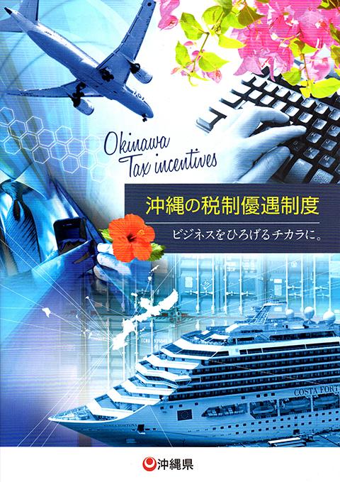 沖縄特区・地域税制等活用促進事業